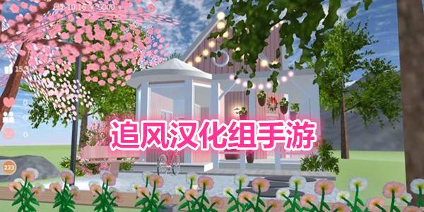 追风汉化组游戏大全_追风汉化组游戏下载_追风汉化组樱花校园模拟器