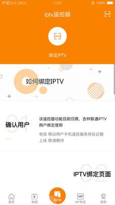 吉智视频appv4.8.1安卓版截图0