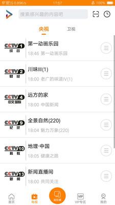 吉智视频appv4.8.1安卓版截图3