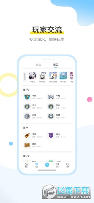 米游社原神角色绑定app手机版2.7.0官方版截图2