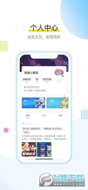 米游社原神角色绑定app手机版2.7.0官方版截图0
