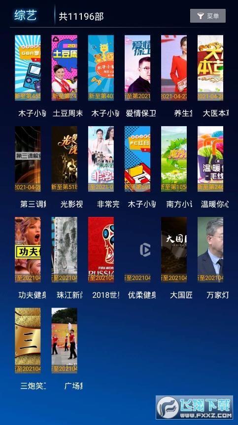 乖乖影视免授权版3.0最新版截图2