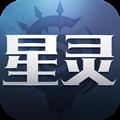 星灵觉醒手游官方版1.5.3安卓版