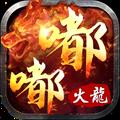 嘟嘟火龙安卓版1.16.109官方版