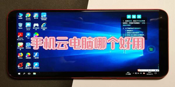手机云电脑合集_手机云电脑永久免费版_手机云电脑app下载安装