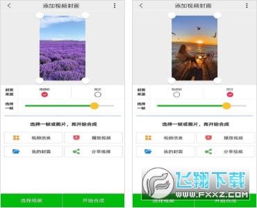 视频封面制作appv1.0.0 安卓版截图0