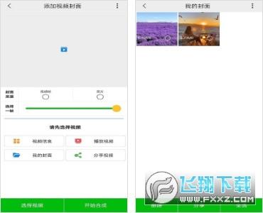 视频封面制作appv1.0.0 安卓版截图1