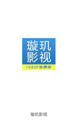璇玑影视会员破解版1.6.3去广告版截图0