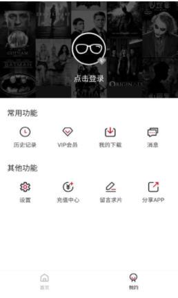 璇玑影视会员破解版1.6.3去广告版截图1