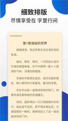 白猫小说免费版v1.3.3最新版截图1