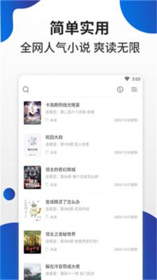 白猫小说免费版v1.3.3最新版截图2