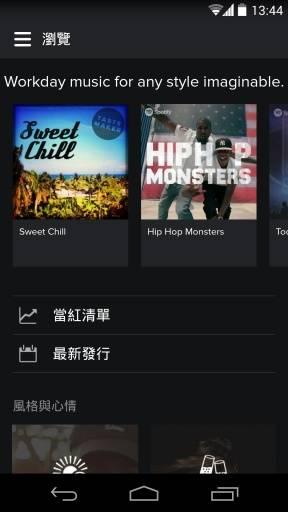 Spotify付费破解中文版8.6.12.986安卓版截图0