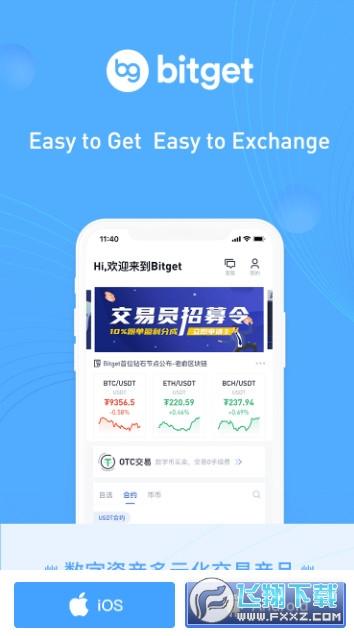 Bitget交易所appv1.1.5安卓版截图1