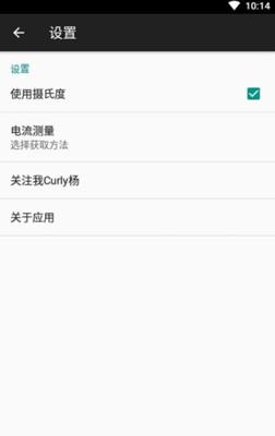 电流检测软件1.0 安卓版截图0