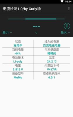 电流检测软件1.0 安卓版截图1