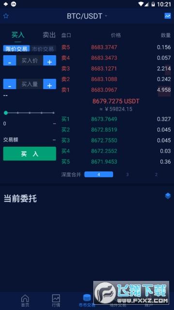 GOKO交易所appv2.4.6安卓版截图1
