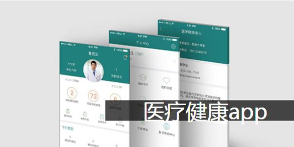移动医疗app_线上医疗app_医疗健康app有哪些