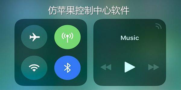 仿苹果控制中心软件_安卓控制中心软件_控制中心安卓变苹果下载