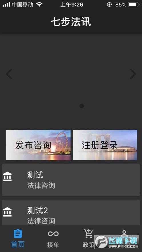 七步法讯app
