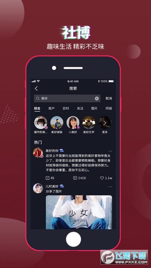 社博app1.1.1安卓版截图3