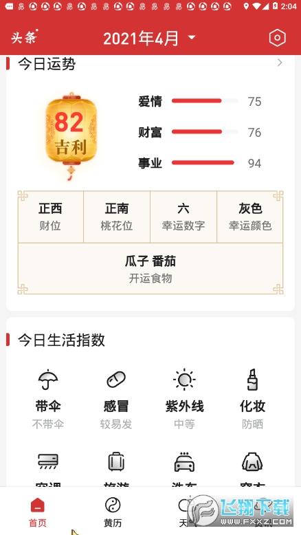 锦鲤万年历app1.0.1手机版截图2