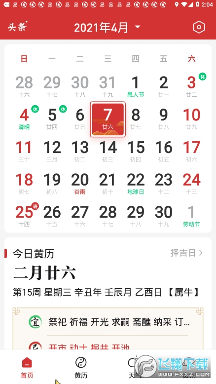 锦鲤万年历app1.0.1手机版截图3