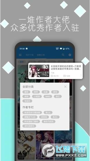 星空��l壁�app破解版5.7.3高清版截�D0