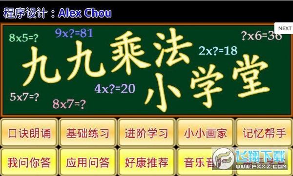 九九乘法小学堂最新appv4.7截图0