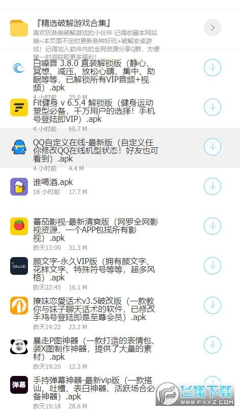 兵哥软件库蓝奏云appv1.0 安卓版截图0