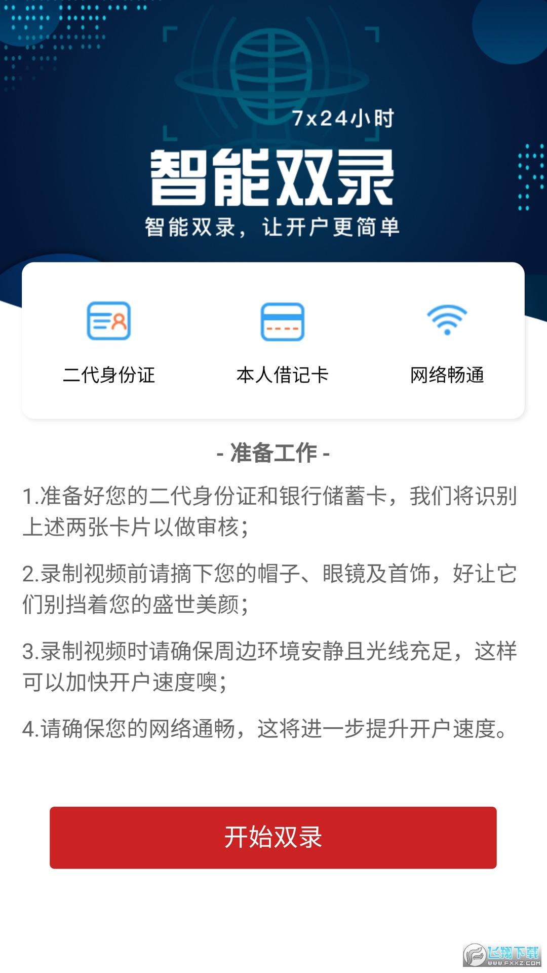 华鑫证券股票开户手机版