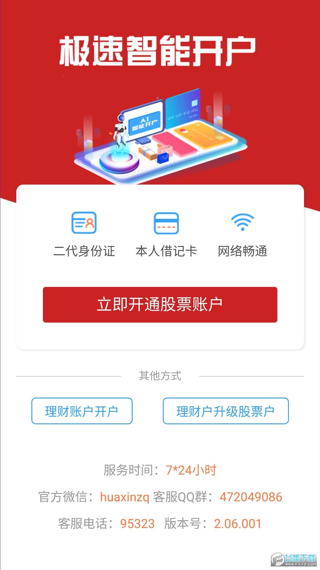 华鑫证券股票开户手机版2.07.002安卓版截图2