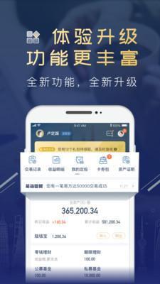陆基金app官方版v3.2.0安卓版截图0