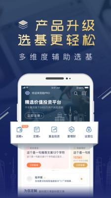陆基金app官方版