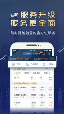 陆基金app官方版v3.2.0安卓版截图2
