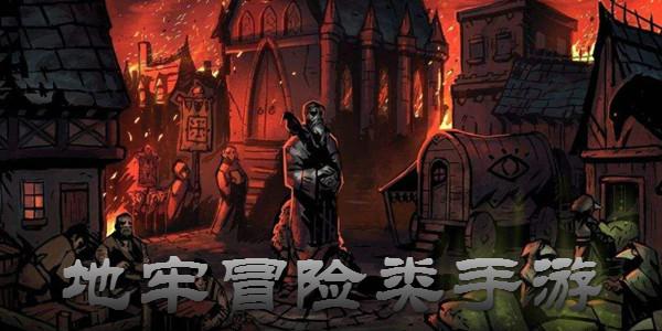 地牢冒险类游戏_地牢冒险RPG手游推荐