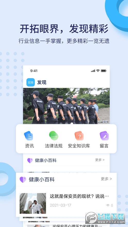 百保盾湖南保安app最新版v2.8.7官方版截图0