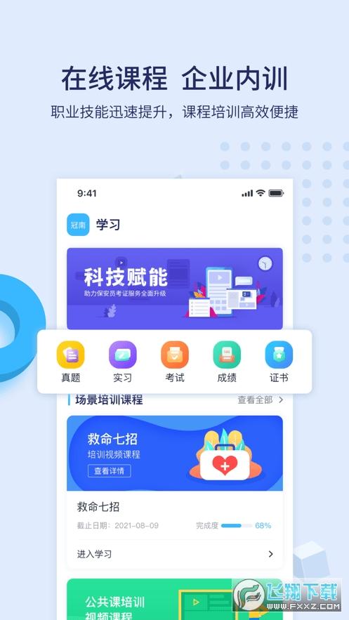 百保盾湖南保安app最新版v2.8.7官方版截�D1