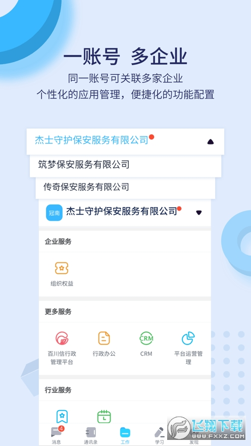 百保盾湖南保安app最新版v2.8.7官方版截�D2