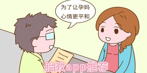 手�C胎教app推�]_胎教音��app哪��好_胎教故事app_英�Z胎教app