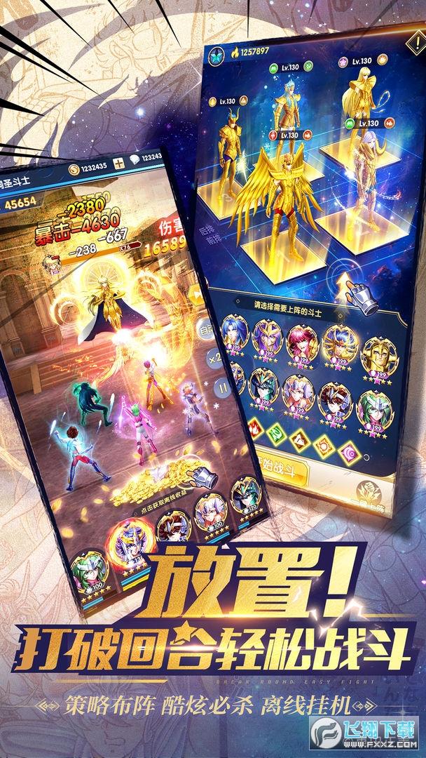 圣斗士星矢正�x�髡f�_服appv1.0.4最新版截�D2