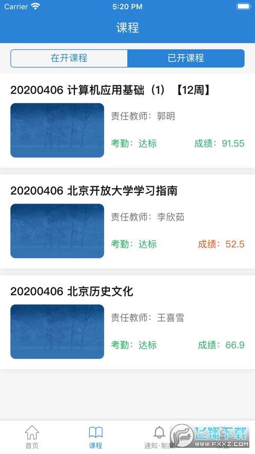 北京开放大学学习平台v2.1.0最新版截图2