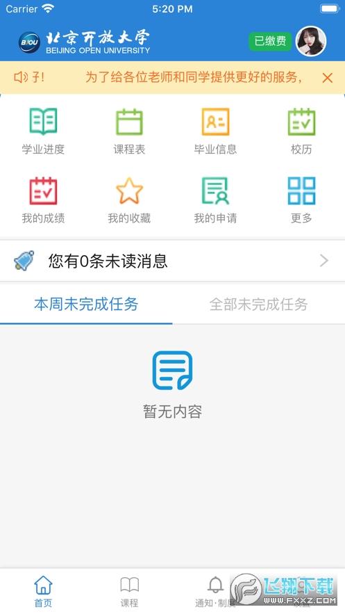 北京开放大学学习平台v2.1.0最新版截图3