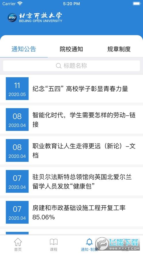北京开放大学学习平台