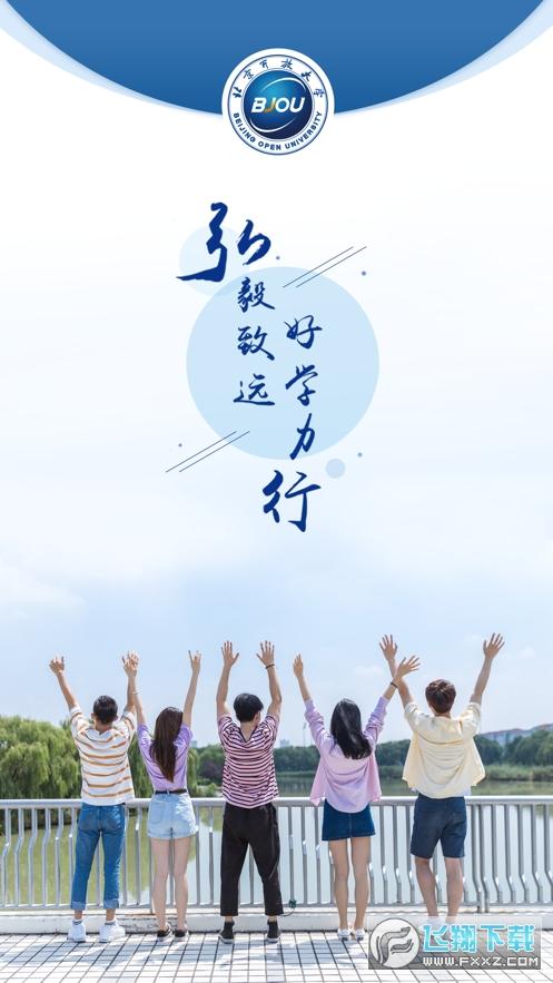 北京开放大学学习平台v2.1.0最新版截图0