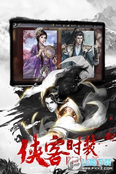 三界神剑新手礼包版1.0免费版截图2