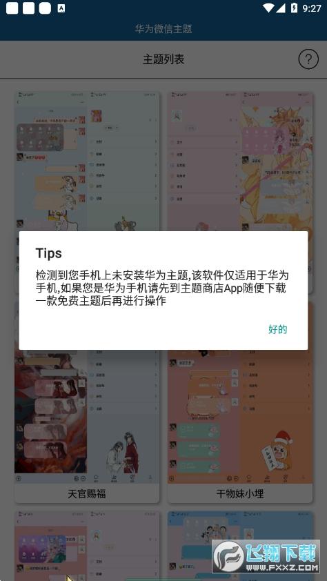 华为微信主题助手2021最新版