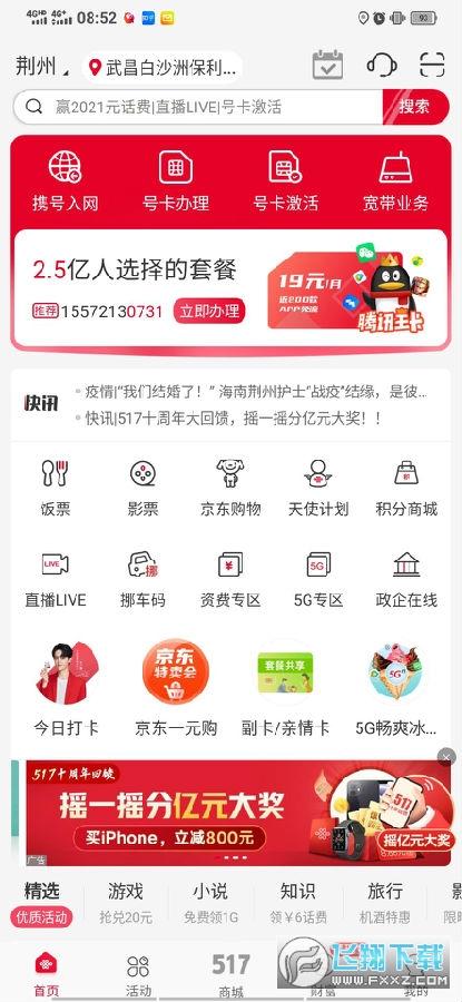 中国联通app摇一摇活动_中国联通app怎么领20元饿了么无门槛红包