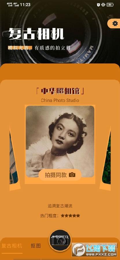 huji复古胶卷相机免费版