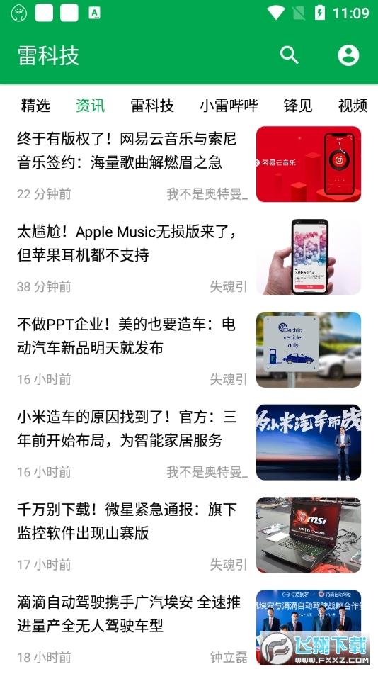 雷科技app1.6.51手机版截图0