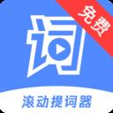 滚动提词器appv1.0.4安卓版